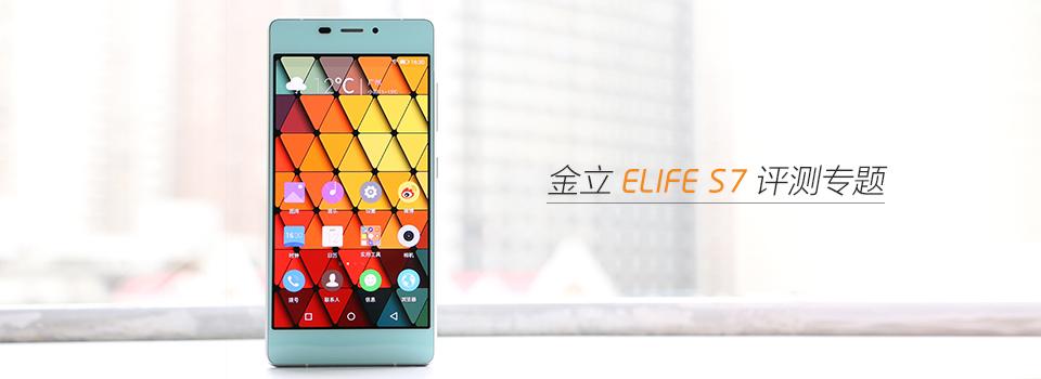 金立 ELIFE S7