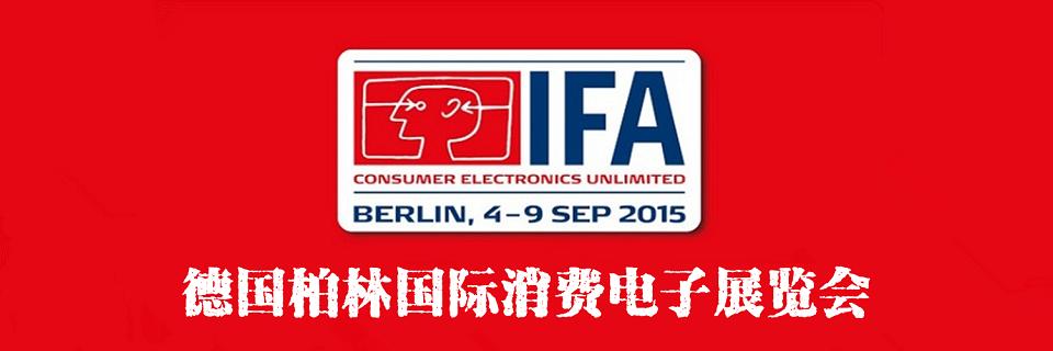 IFA 2015 消费电子博览会