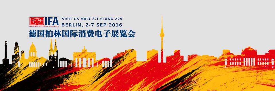 IFA2016 - 德国柏林消费电子展