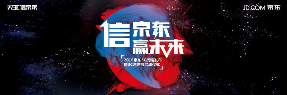 2016京东3C战略发布暨3C购物节启动仪式