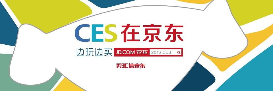 京东CES2016 - CES在京东,边玩边买