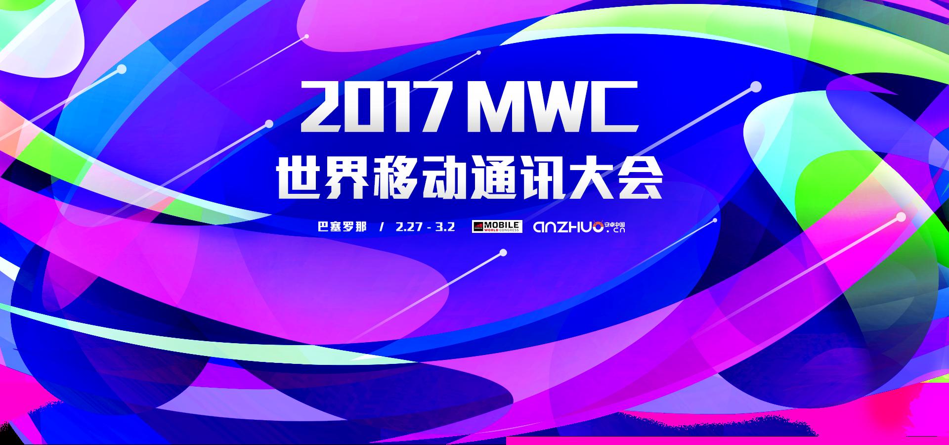 MWC2017 - 巴塞罗那世界移动通讯大会
