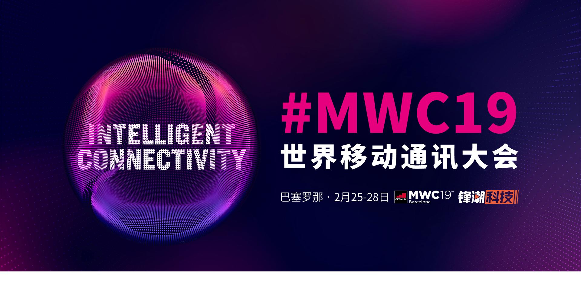 MWC2019 巴塞罗那世界移动通讯大会