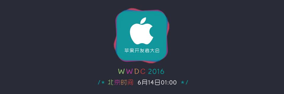 苹果 WWDC 2016 全球开发者大会