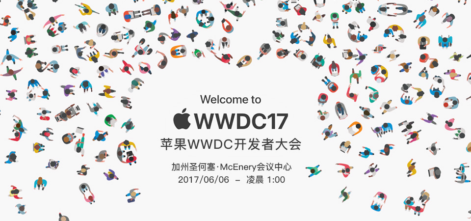 苹果 WWDC 2017 全球开发者大会