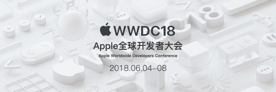 苹果 WWDC 2018 全球开发者大会